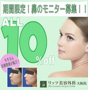 リッツ美容外科 大阪院のモニター画像
