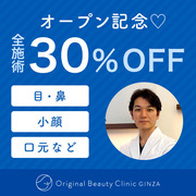 Original Beauty Clinic GINZAのモニター画像