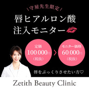 Zetith Beauty Clinicのモニター画像
